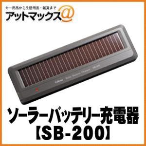 SB-200【CELLSTAR セルスター】 ソーラーバッテリー充電器 SB-200{SB-200[1150]} a-max