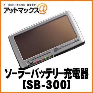 SB-300【CELLSTAR セルスター】 ソーラーバッテリー充電器 SB-300{SB-300[1150]} a-max