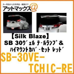 【Silk Blaze シルクブレイズ ケースペック】 30系ヴェルファイア テールランプ&ハイマウ...