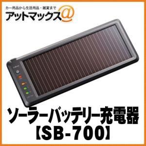 SB-700【CELLSTAR セルスター】 ソーラーバッテリー充電器 SB-700{SB-700[1150]} a-max