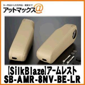 K'SPEC ケースペックシルクブレイズBIGアームレスト80系ノア/ヴォクシーベージュ 左右2個セット SB-AMR-8NV-BE-LR{SB-AMR-8NV-BE-LR[9181]}|a-max