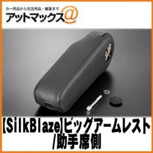 SilkBlaze シルクブレイズBIGアームレスト トヨタ汎用ブラック/助手席側SB-AMR-TY-BK-L{SB-AMR-TY-BK-L[9181]}|a-max
