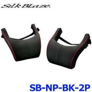 SilkBlaze シルクブレイズ  ネックパッド 2個セット ブラック/レッド {SB-NP-BK...