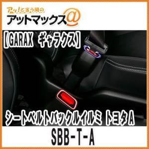 【K'SPEC ケースペック】【GARAX ギャラクス】 LEDシートベルトバックルイルミ トヨタ汎用Aタイプ 妖艶な輝きで室内をドレスアップ!【SBB-T-A】{SBB-T-A[9181]}|a-max