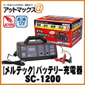 【メルテック】 バッテリー充電器 スーパーバッテリーチャージ...