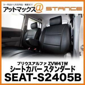【特価品】S2405B STANCE スタンス シートカバー スタンダード プリウスアルファ ZVW41W (2405 BK) SEAT-S2405B{SEAT-S2402B[9980]}|a-max