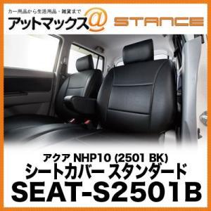 【特価品】S2501B STANCE スタンス シートカバー スタンダード アクア NHP10 2501 BK SEAT-S2501B{SEAT-S2501B[9980]}|a-max