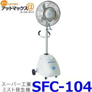 スーパー工業 SFC-104 ミスト発生機 簡易移動式タイプ ミストファン 工場扇{SFC-104[9980]}|a-max