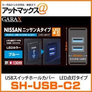SH-USB-C2 ギャラクス GARAX K'spec USBスイッチホールカバー LED点灯タイプ 車種専用 【ニッサンAタイプ】 【ゆうパケット不可】{SH-USB-C2[9181]}|a-max