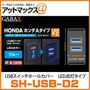 SH-USB-D2 ギャラクス GARAX K'spec USBスイッチホールカバー LED点灯タイプ 車種専用 【ホンダAタイプ】 【ゆうパケット不可】{SH-USB-D2[9181]}|a-max