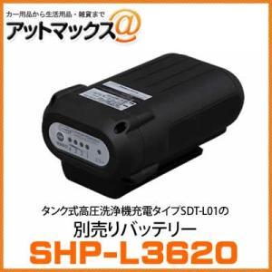 SHP-L3620 アイリスオーヤマ IRIS 別売りバッテリー タンク式高圧洗浄機充電タイプ SDT-L01専用の別売りバッテリー{SHP-L3620[9980]}|a-max