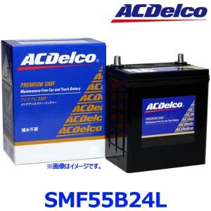 ☆廃バッテリー回収券無料☆【AC Delco ACデルコ】SMF 55B24L 国産車カーバッテリー...