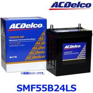 AC Delco ACデルコ SMF 55B24LS 国産車バッテリーメンテナンスフリー D端子太いタイプ SMF55B24LS {SMF55B24LS 9100 }の商品画像