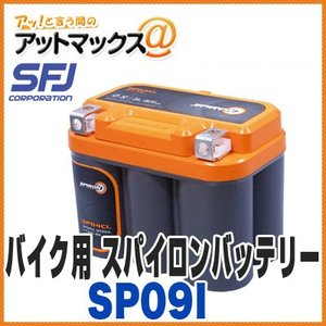 【SFJ】【SP09I】 バイク用 スパイロンバッテリー 完全密閉 オプティマタイプ (YTX7A-BS、 YTZ10Sの互換性) {SP091[9981]}|a-max