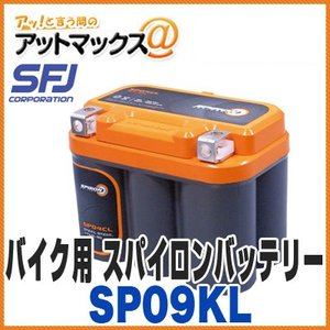 【SFJ】【SP09KL】 バイク用スパイロンバッテリー完全密閉 オプティマタイプ (12N7D-3B、12N7-3B、YB7L-A、YB7L-B、YB9L-A2他の互換性) {SP09KL[9980]}|a-max