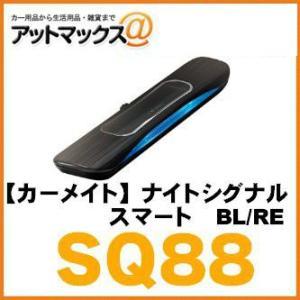 【CARMATE カーメイト】【SQ88】簡易セキュリティ ナイトシグナル スマート BL/RE ブルー/レッド {SQ88[1140]}|a-max