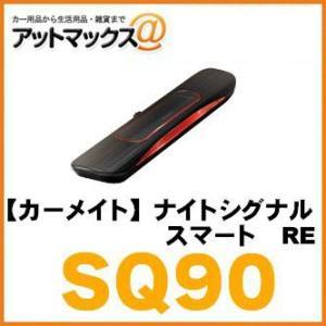 【CARMATE カーメイト】【SQ90】簡易セキュリティ ナイトシグナル スマート RE レッド {SQ90[1141]}|a-max