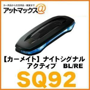 【CARMATE カーメイト】【SQ92】ナイトシグナル アクティブ BL/RE{SQ92[1141]}|a-max