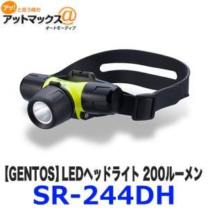 SR-244DH GENTOS ジェントス ヘッドライト LED 200ルーメン  耐塵・25m防水(IP68準拠)&2m落下耐久 2つの点灯モード{SR-244DH[9187]}|a-max