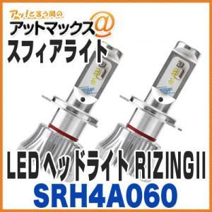【スフィアライト】【SRH4A060】 スフィアLEDヘッドライト(H4 12V 6000K HI/LO切替 3年保証) スフィアLEDライジング2{SRH4A060[9175]}|a-max