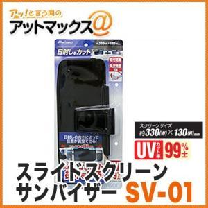 【メルテック 大自工業】【SV-01】 スライドスクリーンサンバイザー スライドが便利なサンバイザー {SV-01[9980]}