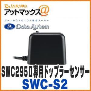 【Datasystem データシステム】【SWC-S2】SWC295II専用ドップラーセンサー SWC295-2専用{SWC-S2[1450]}|a-max