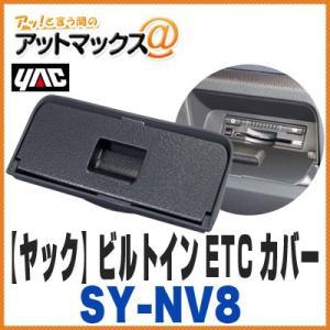【YAC ヤック】【SY-NV8】 ビルトインETCカバー ...