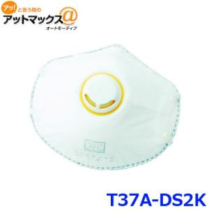 トラスコ T37A-DS2K TRUSCO 使い捨て 排気弁付 防じんマスク 活性炭入 DS2 (1...