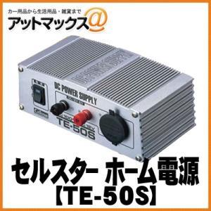 【CELLSTAR セルスター】ホーム電源 DC12V TE-50S{TE-50S[1150]}|a-max