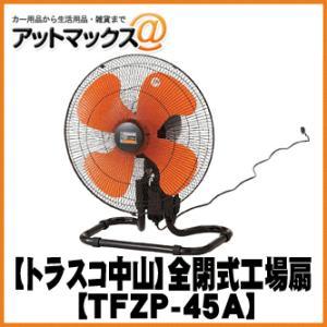 "【TRUSCO トラスコ中山】45CM 全閉式工場扇 ""ゼフィール""卓上タイプ【TFZP-45A】 {TFZP-45A[9980]}|a-max"