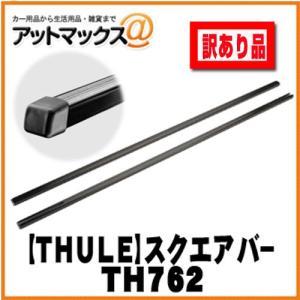 訳あり特価品THULE スーリーベースキャリア スチールスクエアバー2本セット 135cm{TH762[9980]}|a-max