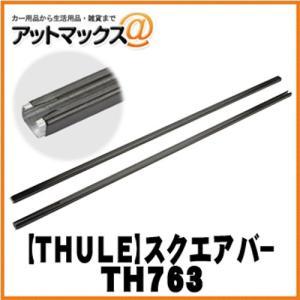 THULE スーリーベースキャリア スチールスクエアバー2本セット 150cm{TH763[9980]}|a-max