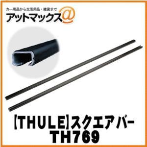 THULE スーリーベースキャリア スチールスクエアバー2本セット 127cmTH769 {TH769[9980]}|a-max