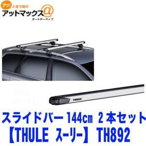 THULE スーリー TH892 スライドバー144cm(4.7kg/1本) 2本セット{TH892[9980]}|a-max