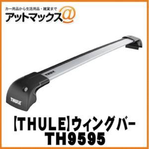 THULE スーリーベースキャリア ウイングバーエッジ M&L セットTH9595 {TH9595[9980]}|a-max