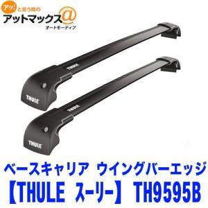 スーリー ウイングバーエッジM/L(ブラック)85/95cm2本セット 2.8kg/本{TH9595B[9980]}|a-max