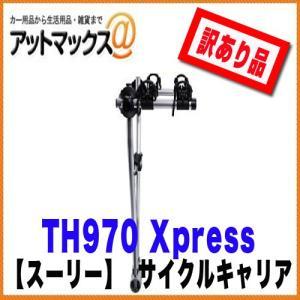 【訳あり特価品】THULE スーリー サイクルキャリア TH970 エクスプレス{TH970[9980]}|a-max