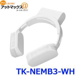 送料無料 THANKO サンコー ネッククーラーEvo 専用バッテリー同梱モデル ホワイト TKNEMB3WH {TK-NEMB3-WH[9980]} アットマックス@