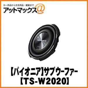 【Pioneer パイオニア】20cmサブウーファー【TS-W2020】 {TS-W2020[600]} a-max