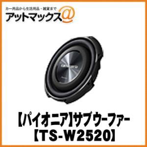 【Pioneer パイオニア】25cmサブウーファー【TS-W2520】 {TS-W2520[600]} a-max
