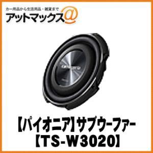 【Pioneer パイオニア】30cmサブウーファー【TS-W3020】 {TS-W3020[600]} a-max