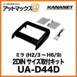 KANANET ダイハツ 2DINサイズ 取付キット ミラ (H2/3〜H6/9) UA-D44D{UA-D44D[960]}|a-max