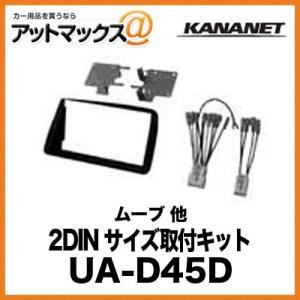 KANANET ダイハツ 2DINサイズ 取付キット ムーブ 他 UA-D45D{UA-D45D[905]}|a-max