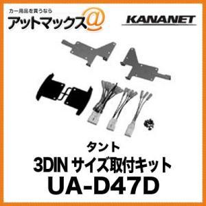 KANANET ダイハツ 3DINサイズ 取付キット タント UA-D47D{UA-D47D[960]}|a-max