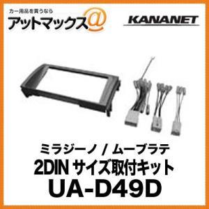 KANANET ダイハツ 2DINサイズ 取付キット ミラジーノ / ムーブラテ UA-D49D{UA-D49D[960]}|a-max