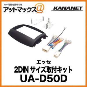 KANANET ダイハツ 2DINサイズ 取付キット エッセ UA-D50D{UA-D50D[905]}|a-max