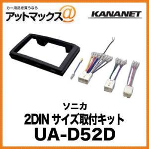 KANANET ダイハツ 2DINサイズ 取付キット ソニカ UA-D52D{UA-D52D[960]}|a-max