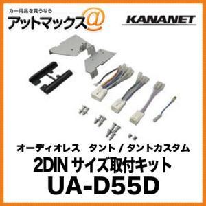 KANANET ダイハツ 2DINサイズ 取付キット オーディオレス タント / タントカスタム UA-D55D{UA-D55D[960]}|a-max