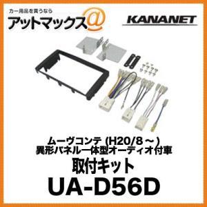 KANANET ダイハツ 取付キット ムーヴコンテ (H20/8〜) 異形パネル一体型オーディオ付車 UA-D56D{UA-D56D[960]}|a-max