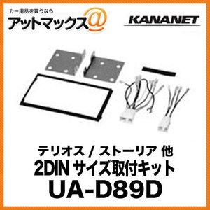 KANANET ダイハツ 2DINサイズ 取付キット テリオス / ストーリア 他 UA-D89D{UA-D89D[900]}|a-max